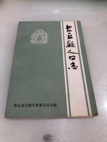安丘县人口志