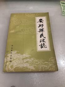安丘县民政志