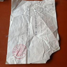 1955年中华人民共和国粮食部命令,发布市镇粮食定量供应凭证印制使用暂行办法