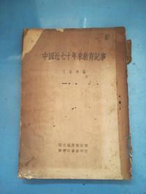 中国近七十年来教育纪事(民国24年)
