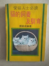 猫的饲养及驯育(爱猫人士必读)