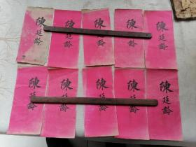 清代名片, 晋商陈延龄(陈鹤亭)名刺10张