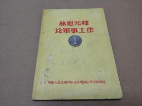 林彪元帅论军事工作 32开