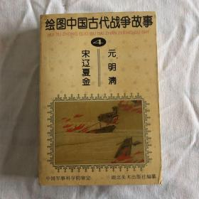 绘图中国古代战争故事4