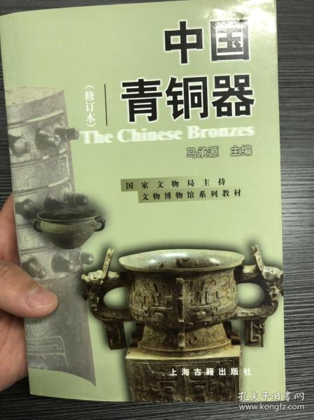中国青铜器(修订本)