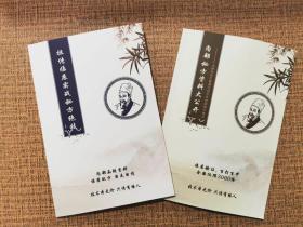 祖传临床实战特效秘方绝技+ 内部秘方资料大公开2册合售