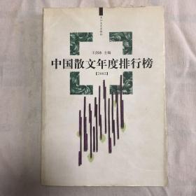 中国散文年度排行榜.2002