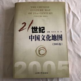 21世纪中国文化地图(2005卷)