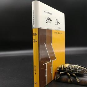 台湾东大版 刘笑敢《老子:年代新考与思想新诠》(精装)