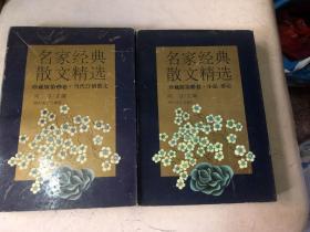 名家经典散文精选(珍藏版第2、3卷)