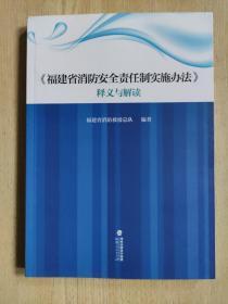 《福建省消防安全责任制实施办法》释义与解读
