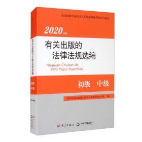 2020年版有关出版的法律法规选编(初级中级全国出版专业技术人员职业资格考试学习用书)