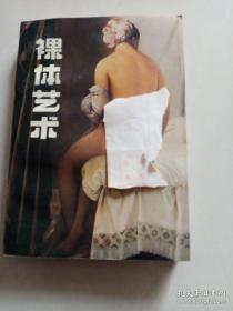 裸体艺术  (英) 肯尼斯.克拉克  前部64页图片.后 部111页图片.