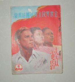 1950年:大众电影(第一卷第六期)