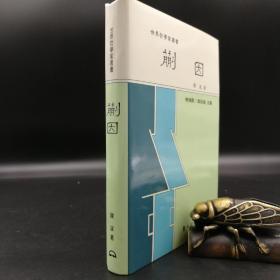 台湾东大版 陈波《蒯因》(精装)
