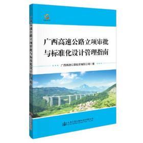 广西高速公路立项审批与标准化设计管理指南