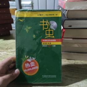 书虫.牛津英汉双语读物