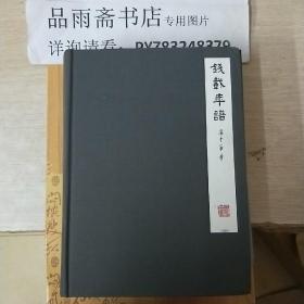 钱载研究.生平卷 :钱载年谱(精装).