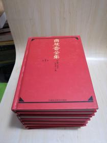 曲肱斋全集(正版现货)(1,2,3,4,5,6,10精装七册合售)