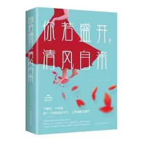 【全新正版】你若盛开 清风自来 成功励志 都市职业女性奋斗中的心灵修养 励志 女性幸福之书