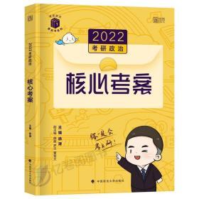 2022徐涛考研政治核心考案