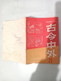 知识集锦小丛书:古今中外