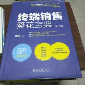 终端销售葵花宝典(第2版)