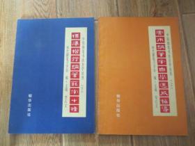 中国钢笔书法自学丛书(上,下两册)