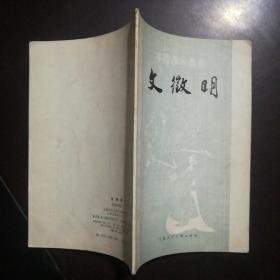 中国画家丛书:文征明