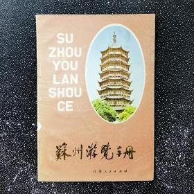 苏州游览手册