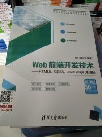Web前端开发技术——HTML5、CSS3、JavaScript(第3版)