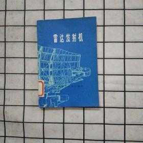 雷达技术丛书:雷达发射机