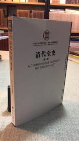 清代全史  只有第十册