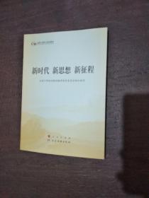 五干教材·新时代 新思想 新征程(第五批全国干部学习培训教材)