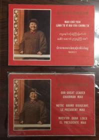 毛主席画像明信片