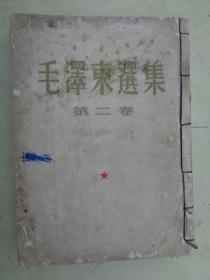 毛泽东选集  第二卷  1952