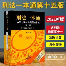 正版2021最新刑法一本通 李立众 第十五版第15版刑法修正案十一 刑法典2021最新版中华人民共和国刑法总成法律法规书籍法律出版社