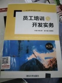 员工培训与开发实务(第2版)(人力资源管理师操作实务)