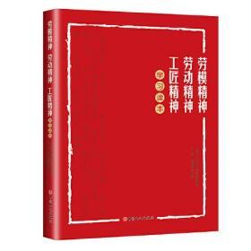新华书店直发:劳模精神、劳动精神、工匠精神学习读本乔东中国工?