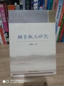 魏晋散文研究