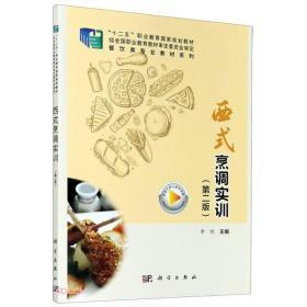 西式烹调实训(第2版十二五职业教育国家规划教材)/餐饮类专业教材系列