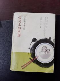 舌尖上的中国 文化名人说名吃