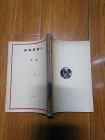 鲁迅三十年集 小说旧闻钞 民国三十六年版 版权页有鲁迅印鉴