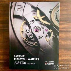名表通鉴 手表奢侈品.玩家必备 实物图