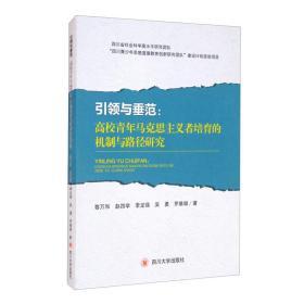 引领与垂范:高校青年马克思主义者培育的机制与路径研究