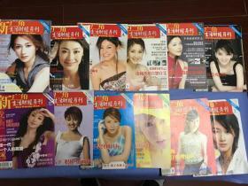 新广角生活财经月刊 2004年1-12期 12册全