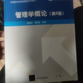 管理学概论(第2版)(应用型本科经济管理系列教材)