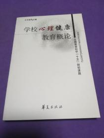 学校心理健康教育概论【正版全新未使用】