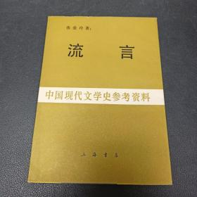 流言 中國現代文學史參考資料