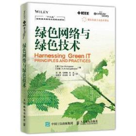 国际先进工业技术译丛:绿色网络与绿色技术
